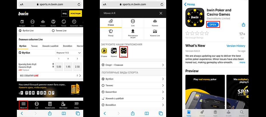 Скачать Bwin на iOS