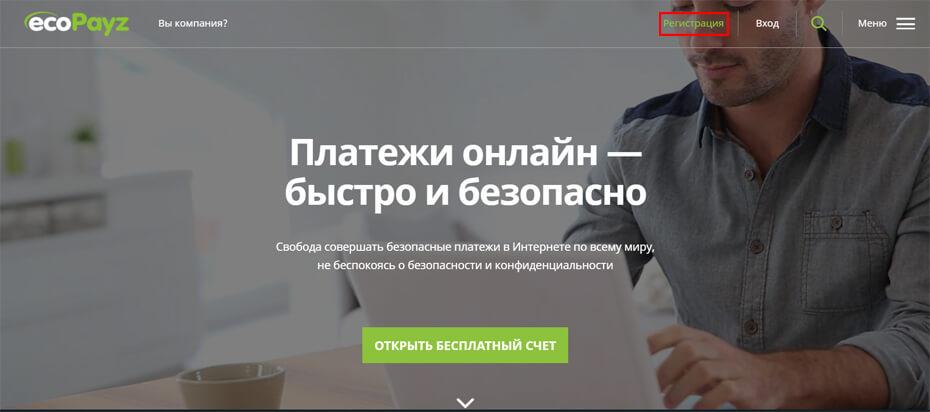 EcoPayz регистрация