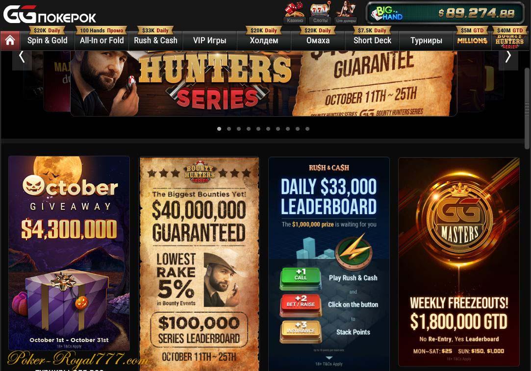 ПокерОК бонусы