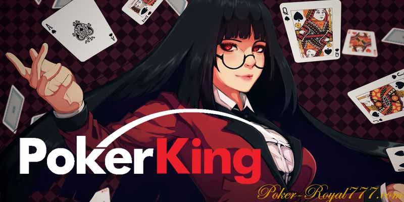 Pokerking регистрация