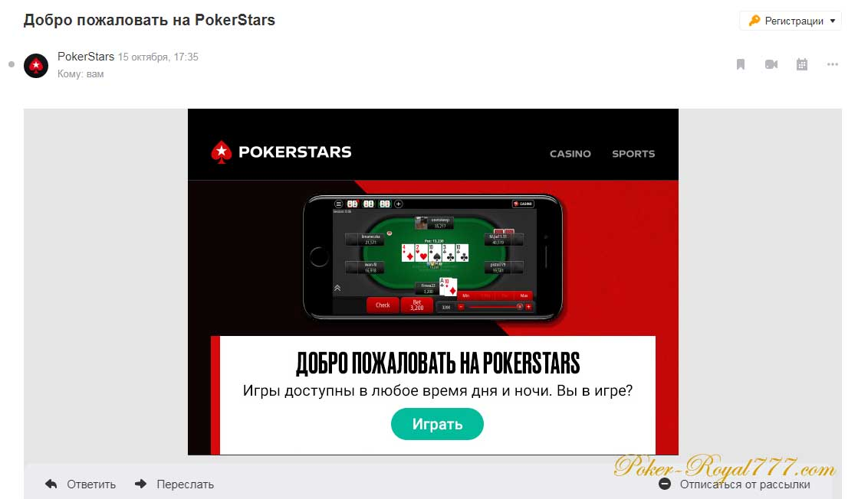 Промокод Покерстарс