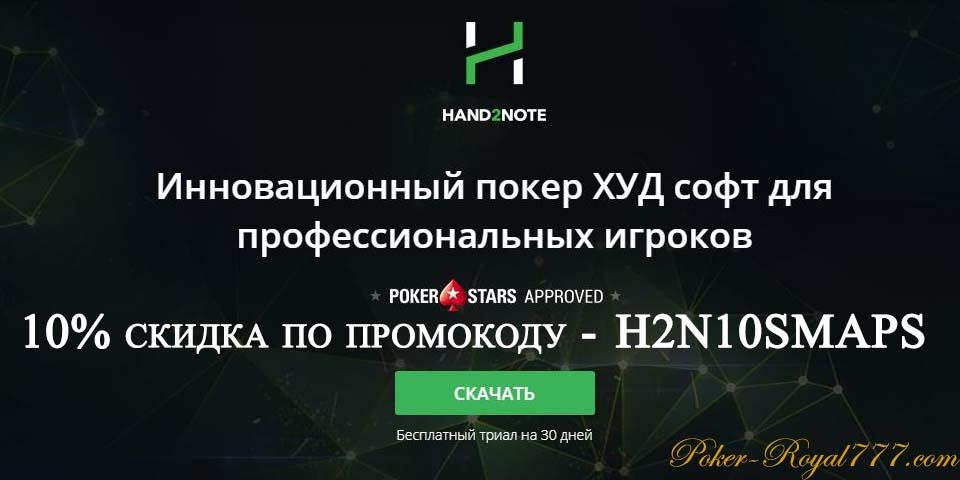 Hand2Note сайт