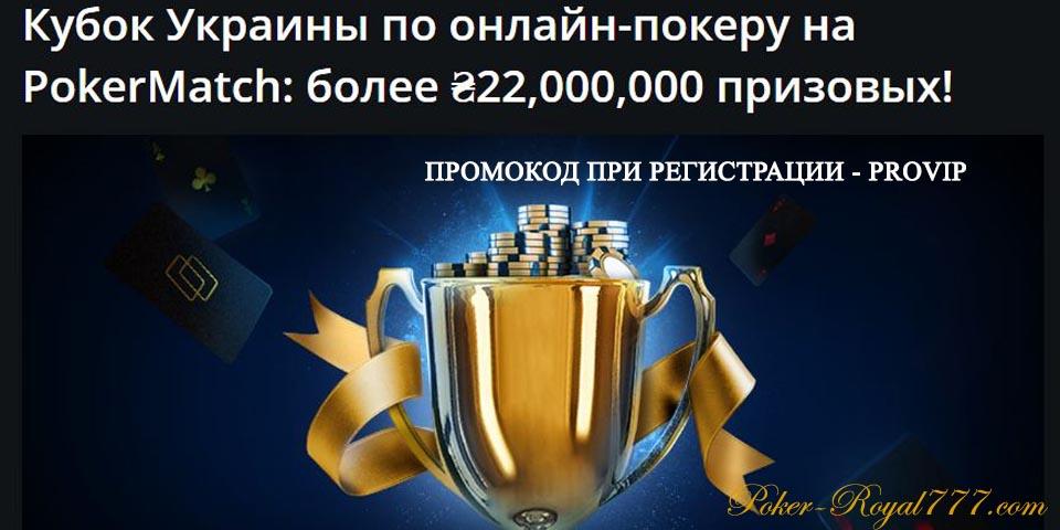 Pokermatch Кубок Украины