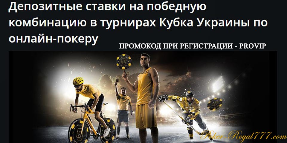 Pokermatch Депозитные ставки на Кубок Украины