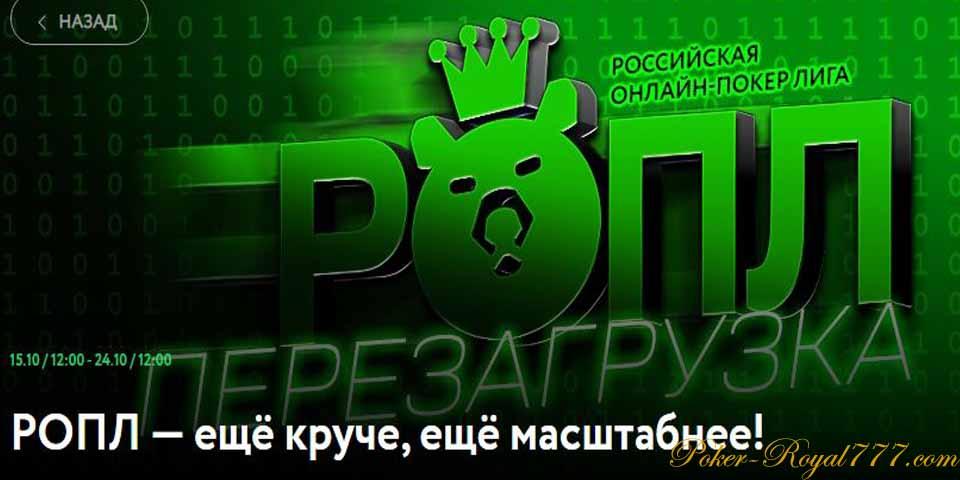 Pokerdom РОПЛ 2021