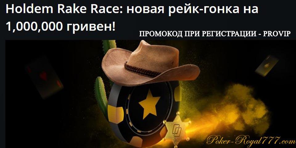 Pokermatch Holdem Rake Race